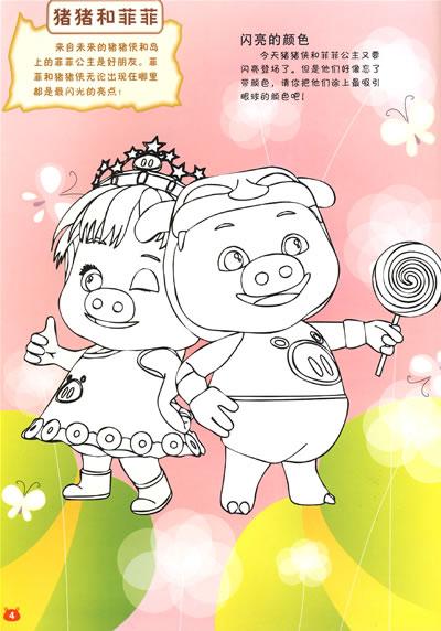 猪猪侠 迷糊老师智能早教娃娃_第5页_乐乐简笔画