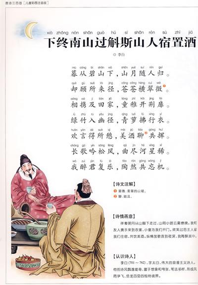 《唐诗三百首:儿童彩图注音版(上中下)(附光盘)》纪