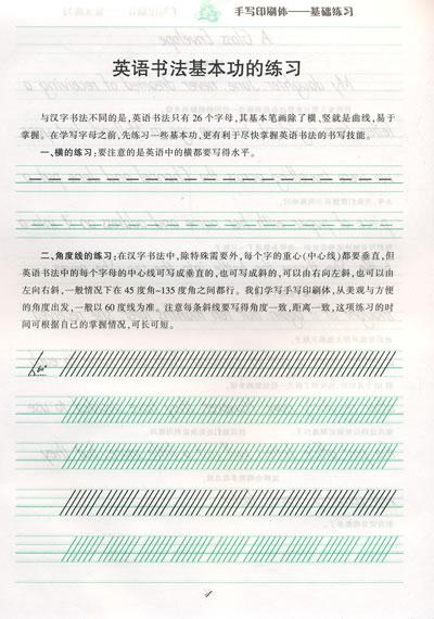 字体来. 本书为英语手写印刷体字写法.书摘与插图  购买过