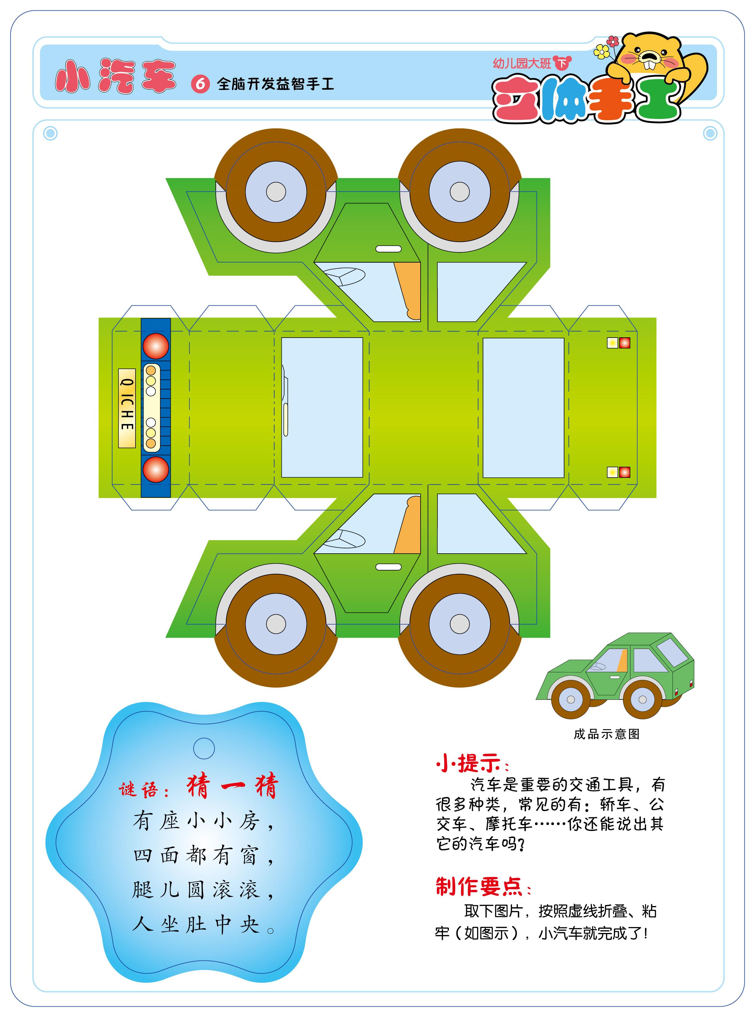 幼儿折纸小汽车步骤图