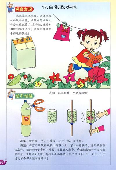 《幼儿科学小实验(全三册)》(刘莹.)【简介