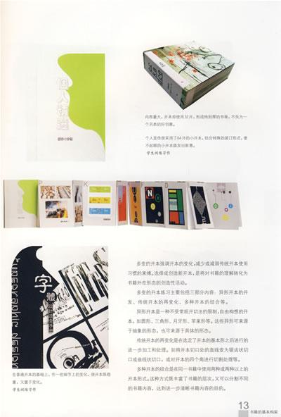 版式设计在书籍装帧中的应用