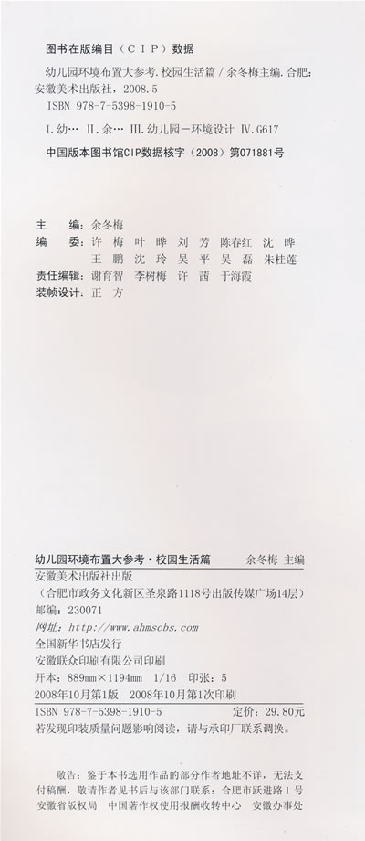 《幼儿园环境布置大参考·校园生活篇》余冬梅