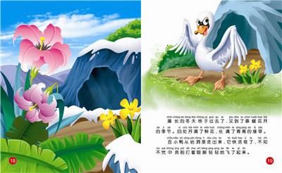 亲子版动物童话屋 橙色童话屋