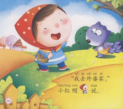 《晚安宝贝十分钟小童话.三只小猪》(申丽.)【简介