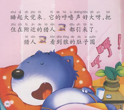 晚安宝贝十分钟小童话.三只小猪