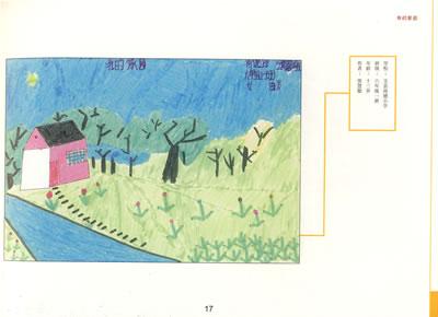 12地震灾区儿童绘画集)》曹保印