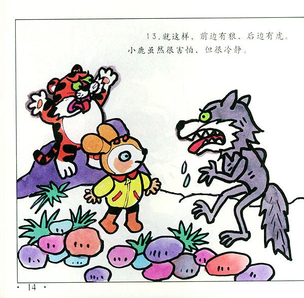 小鹿机智胜虎狼——动物故事画丛价格