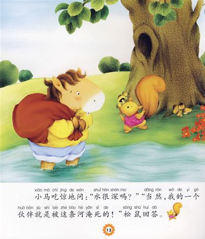 事王 第2辑 小马过河 儿童注音彩图版