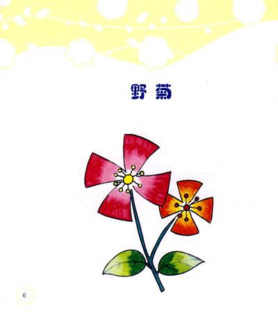 童笔画花卉 童笔画童心系列