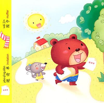 玩具乐器   小熊波比要请动物朋友们都来参加化装舞会,他和小老鼠挨家