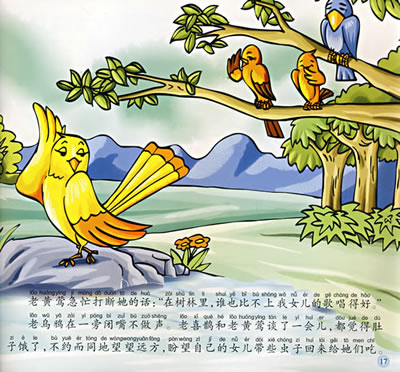 动物故事大王:猫头鹰搬家 [平装]; 猫头鹰搬家; 动物故事大王:猫头鹰