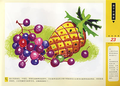 儿童画菠萝