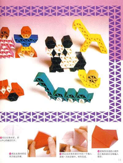 快乐伙伴大集合的折纸动物园(长. 快乐伙伴大集合的折纸动物园(小
