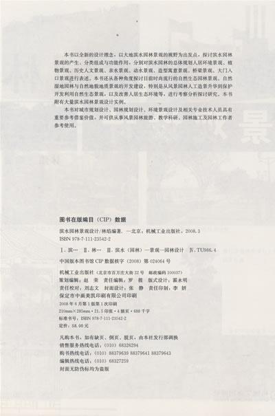 杭州西湖湖光山色,南海大湿地,广州天鹿湖湿地,珠海淇澳岛红树林湿地