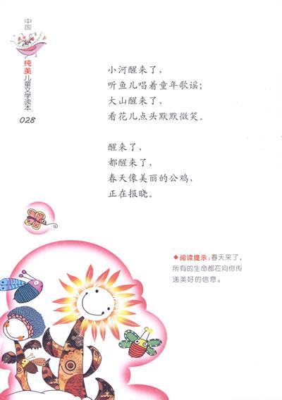 美绘童诗卷2 谭旭东 商城正版; 《中国最美的童诗:夏天的水果梦》;