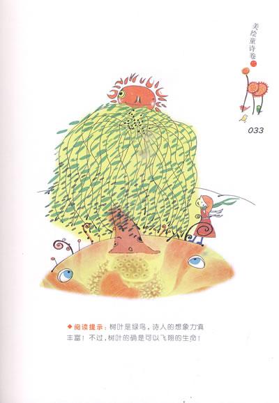 中国纯美儿童文学读本--美绘童诗卷二