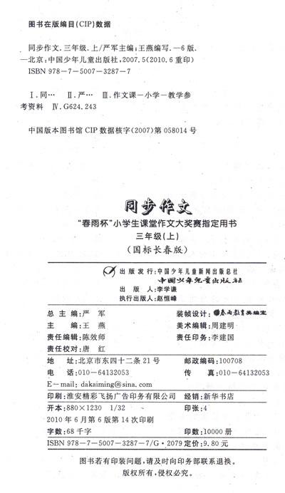 《同步作文:三年级 上(国标长春版)》(严军.)【简介