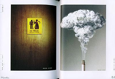 五叶神反烟害主题海报大赛作品集