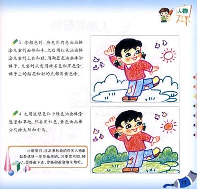 儿童蒙纸学画·人物(第2版)