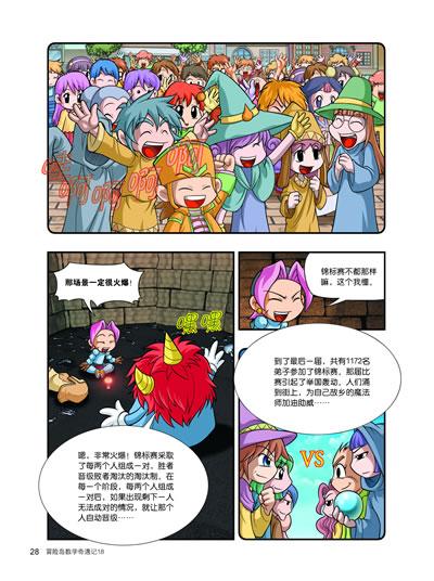 《新型数学漫画书:《冒险岛数学奇遇记》(16~20