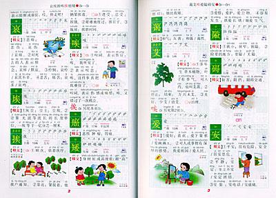 功能彩图小学生拼音词典