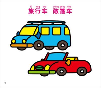 小汽车简笔画彩色