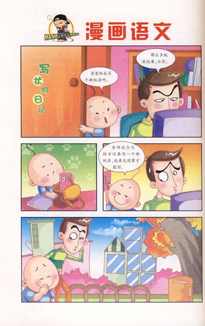 小学生日记起步(全彩注音版)