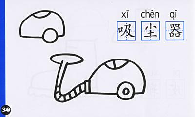 幼儿多功能蒙纸简笔画·日常用品(注音版)
