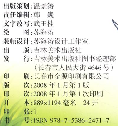 中华有神功歌曲歌谱