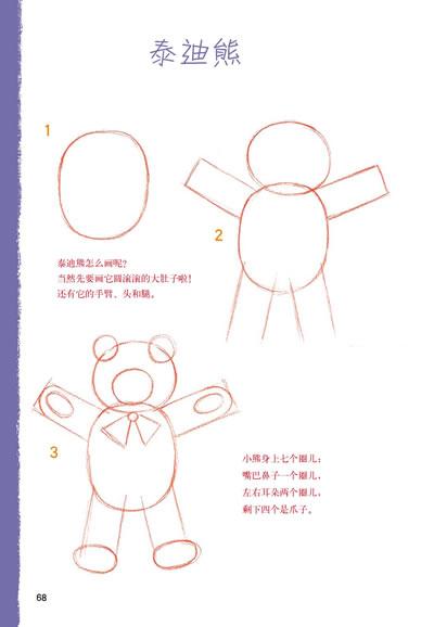 全8册); 儿童简笔画