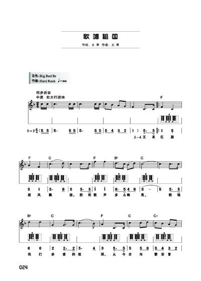 10.歌唱祖国