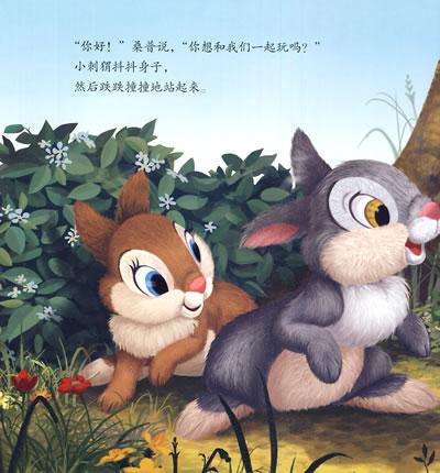 (秒杀)迪士尼班尼兔故事图画书合辑(全3册)