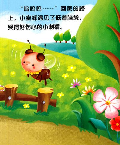 小虫子绘本故事——小蜜蜂谢谢你/22477781图片
