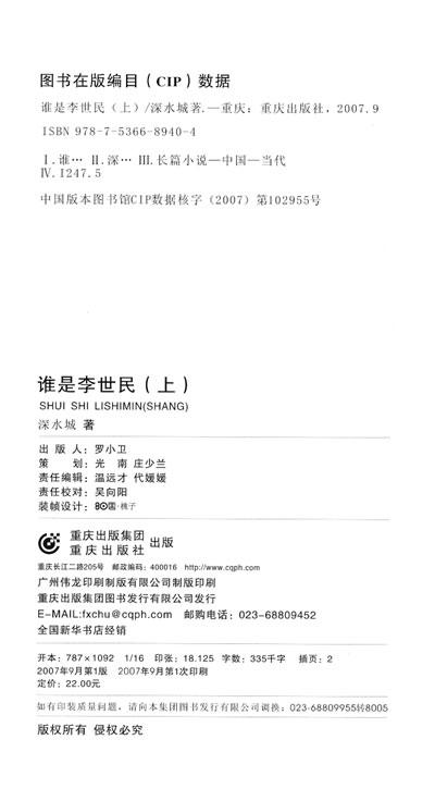 盛世唐朝之谁是李世民(全2册)