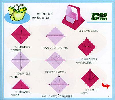快乐儿童折纸:美丽的家园