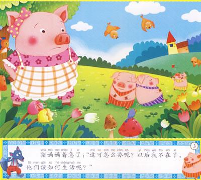 幼儿美术作品小猪