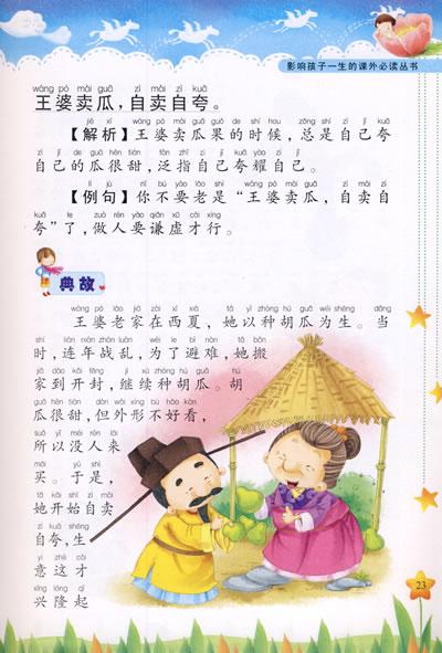 谚语大全:影响孩子一生的课外必读丛书