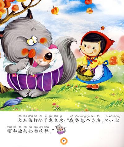 小小故事王(第2辑):小红帽(儿童注音彩图版)