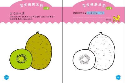 《朵朵亿童:宝宝情景涂色(2-3岁)》明快的色彩,简单的线条,可爱的造型