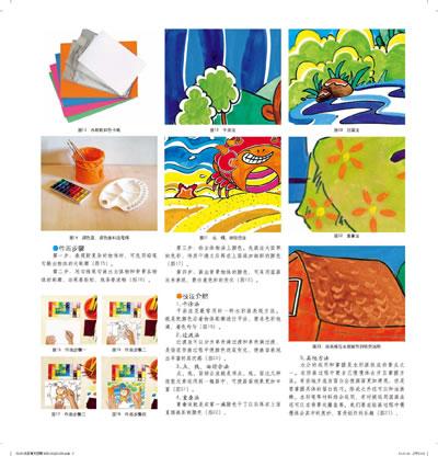 学画水彩画:可爱动物篇(儿童绘画技法与想象力训练)