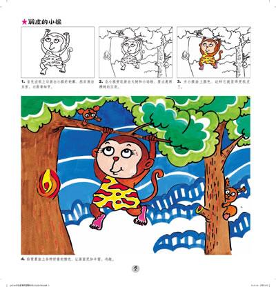 学画水彩画可爱动物篇儿童绘画技法与想象力训练丛书