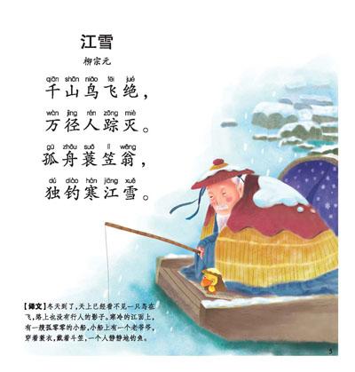 经典唐诗-幼儿国学经典阅读系列