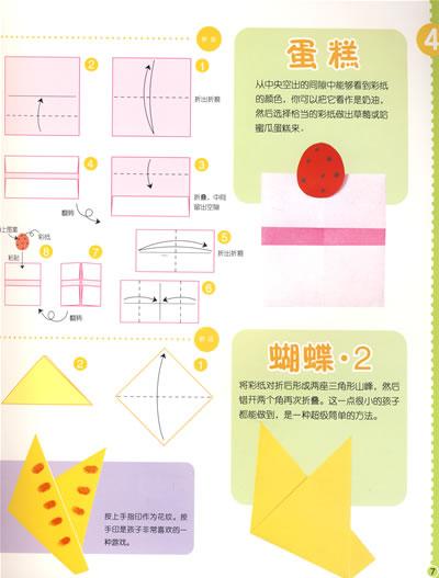用折纸布置教室,创设环境!尽在《幼儿实用折纸》!