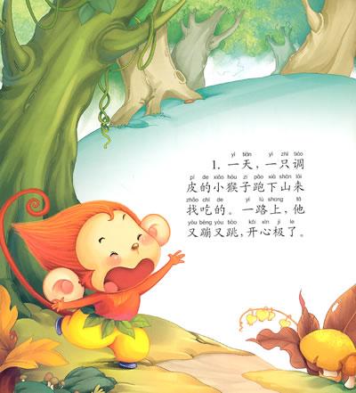 小猴子下山故事简笔画-兔赛跑的故事龟兔赛跑故事图片
