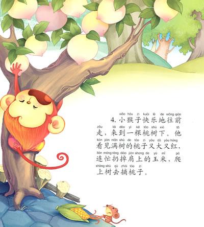 猴子背景图森林童话