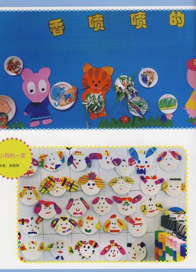 【评价】幼儿园主题墙饰设计玛瑙篇