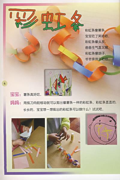 当听说上海市乾溪第二幼儿园开设了剪纸课时,我产生两点疑虑:一是,小