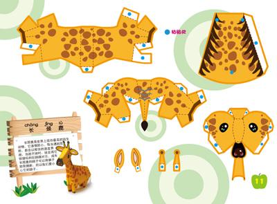 动物拼音字体设计