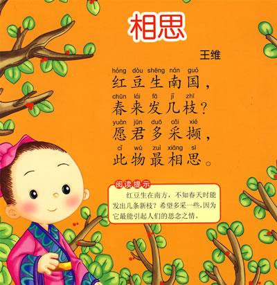 儿童早教启蒙学习卡--唐诗卡